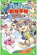 ドギーマギー動物学校 カムの入学式 (1)