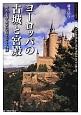 ヨーロッパの古城と宮殿 戦乱・悲劇・繁栄の記憶を伝える76城