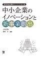 中小企業のイノベーションと新事業創出 現代日本企業のイノベーション3