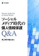 ソーシャルメディア時代の個人情報保護Q&A