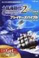大航海時代Online 2nd Age プレイヤーズバイブル Premium Edition Windows版/プレイステーション3版対応