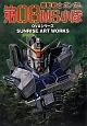 機動戦士ガンダム 第08MS小隊 OVAシリーズ
