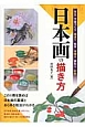 日本画の描き方 この1冊を読めば日本画の基礎とあらゆる技法がわかる