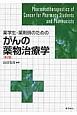 薬学生・薬剤師のための がんの薬物治療学<第2版>