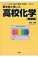 京大生が書いた 高校化学[理論編] 化学反応 熱化学 酸塩基 酸化還元・・・がわかる!