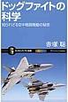 ドッグファイトの科学 知られざる空中戦闘機動の秘密