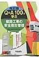 Q&A100で学ぶ 建設工事の安全衛生管理<改訂版>