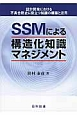SSMによる構造化知識マネジメント 設計開発における不具合防止に役立つ知識の構築と活用