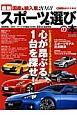 最新・国産&輸入車 スポーツモデル選びの本 2013