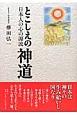 とこしえの神道 日本人の心の源流