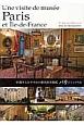 伯爵夫人おすすめの個性派美術館 パリのミュゼたち