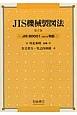 JIS機械製図法<第6版改訂> JIS B0001:2010対応