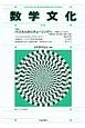 数学文化 特集:パスカルからチューリングへ-計算とアルゴリズム Journal of Mathematical C(18)