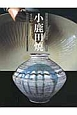 小鹿田焼<増補版> すこやかな民陶の美