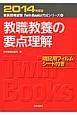 教職教養の要点理解 2014 教員採用試験 Twin Books完成シリーズ1