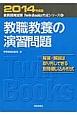 教職教養の演習問題 2014 教員採用試験 Twin Books完成シリーズ2
