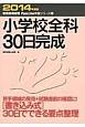 小学校全科 30日完成 2014 教員採用試験 Pass Line突破シリーズ3