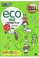 eco検定 一発合格テキスト 公式テキスト 改訂3版対応
