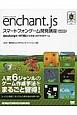 enchant.js スマートフォンゲーム開発講座 PRO対応 JavaScript + HTMLによるはじめての