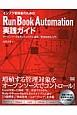 インフラ管理者のためのRun Book Automation実践ガイド オープンソースを使ったシステム構築 管理自動化入門