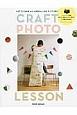 CRAFT PHOTO LESSON ハンドメイド雑貨、売りたい商品をすてきに見せる【写