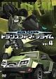 超ロボット生命体トランスフォーマープライム Vol.4