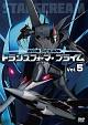超ロボット生命体トランスフォーマープライム Vol.5