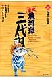 築地魚河岸三代目 (36)