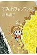すみれファンファーレ (2)
