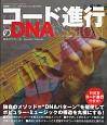 コード進行のDNA 脱初心者のための集中特訓