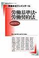 新・基本法コンメンタール 労働基準法・労働契約法 平成24年通常国会の労働契約法改正に対応
