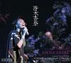 冴木杏奈ワールドコンサートツアー2009 あなたに愛を贈ります