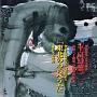 西條八十構想、中能島欣一作曲:邦楽器による交響詩「平泉幻想」 藤井凡大作曲:箏・十七絃と女声合唱による「東北のわらべうた」