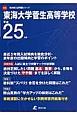 東海大学菅生高等学校 平成25年 最近5年間入試傾向を徹底分析・来年度の出題傾向と学