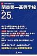 関東第一高等学校 平成25年 最近5年間入試傾向を徹底分析・来年度の出題傾向と学