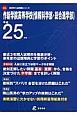 作新学院高等学校 情報科学部・総合進学部 平成25年