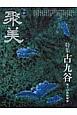 聚美 2012Autumn 特集:古九谷 (5)