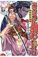 るろうに剣心-明治剣客浪漫譚- 公式コミックアンソロジー