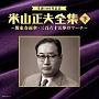 生誕100年記念 米山正夫全集 下 ~関東春雨傘・三百六十五歩のマーチ~