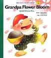 Grandpa Flower Bloom はなさかじいさん 英語でよもう!はじめてのめいさく