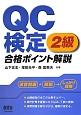 QC検定 2級 合格ポイント解説