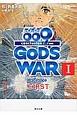 サイボーグ009 完結編 conclusion GOD'S WAR(1)