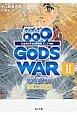サイボーグ009 完結編 conclusion GOD'S WAR (2)