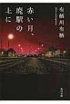 赤い月、廃駅の上に