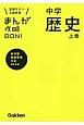 中学歴史(上)<改訂版> まんが攻略BON!2