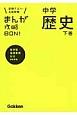 中学歴史(下)<改訂版> まんが攻略BON!3 定期テスト・入試対策