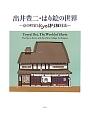 出井豊二 はり絵の世界 京の町家とKyoはり絵技法