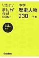 中学歴史人物230(下)<新装版> まんが攻略BON!6 定期テスト・入試対策