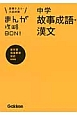 中学故事成語・漢文<新装版> まんが攻略BON!12 定期テスト・入試対策