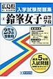 鈴峯女子高等学校 平成25年 過去5年間 入試問題実物さながらコピー